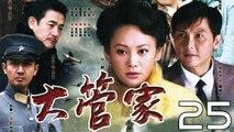 【超清】《大管家》第25集 宁静/关礼杰/徐少强/叶祖新