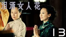 【超清】《泪洒女人花》第13集 胡静/翟天临/翁虹/于毅/馨子