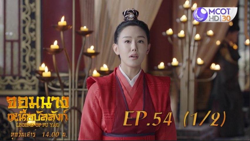 จอมนางเหนือบัลลังก์ (Legend of Fuyao)  EP.54 (1/2)