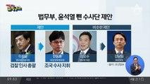"""조국, 연일 검찰 압박…윤석열 """"직 걸고 수사"""""""