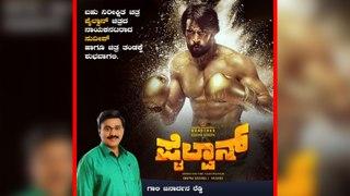 Pailwaan movie : ತಮ್ಮನ 'ಪೈಲ್ವಾನ್' ಸಿನಿಮಾಗೆ ರೆಡ್ಡಿ ಶುಭ ಹಾರೈಕೆ