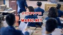 온라인경마사이트 MA892.NET 사설경마사이트 경마배팅사이트 사설경마배팅