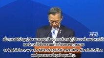 Live I การประชุมสภาผู้แทนราษฎร จากอาคารรัฐสภาใหม่ เกียกกาย วันที่ 12 กันยายน 2562 (2/2)