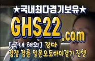 스크린경마 GHS22 . C0M 온라인경마