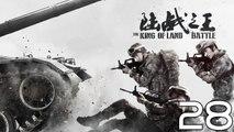 【超清】《陆战之王》第28集 陈晓/王雷/吴樾