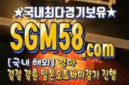 스크린경마 SGM58 ,C0m ミ✪ 스크린경마