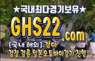 온라인경마 GHS22 , C오M 실경마