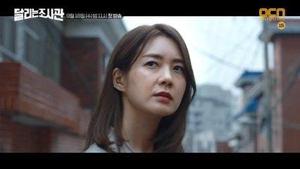 [1화 예고] 인권위에 찾아온 성추행 사건의 진실은?!