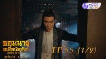 จอมนางเหนือบัลลังก์ (Legend of Fuyao) EP.55 (1/2)
