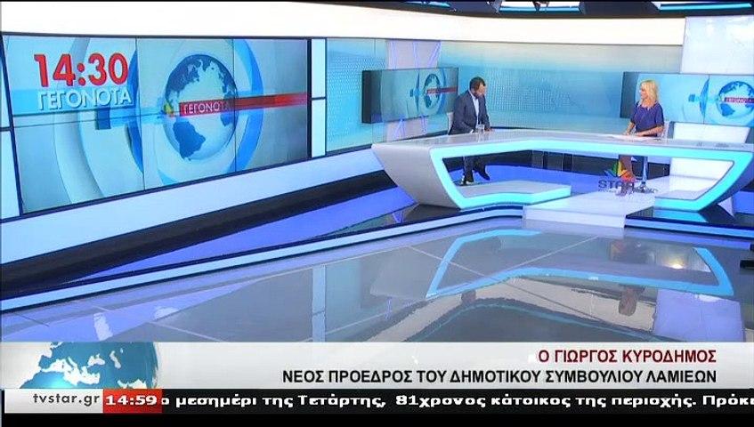 Ο Πρόεδρος του δημοτικού συμβουλίου Λαμιέων,Γ. ΚΥΡΟΔΗΜΟΣ, στο STAR Κεντρικής Ελλάδας