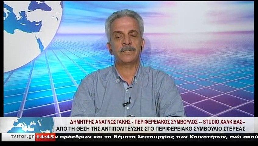 Ο Επικεφαλής Στερεά Υπεροχής - Περιφερειακός σύμβουλος, Δ. ΑΝΑΓΝΩΣΤΑΚΗΣ, στο STAR Κεντρικής Ελλάδας