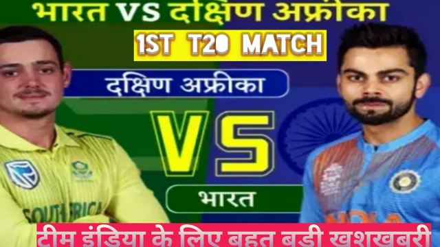 India Vs South Africa 1st T20 Match 2019 || India Playing 11 Vs South Africa T20 Series ||IND Vs SA