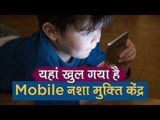 Smartphone Addiction: यहाँ खुल गया है Mobile नशा मुक्ति केंद्र, क्या आपको भी है जरुरत?