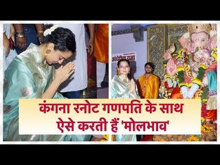 Kangana Ranaut visits 'Andheri Ka Raja' Ganpati Utsav: कंगना रनोट गणपति के साथ ऐसे करती हैं 'मोलभाव'