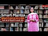 Smart Mantra- मुश्किल वक्त में साहस का साथ न छोडने वालों को ही जिंदगी में मिलती है असली जीत