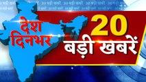 12 September 2019- देश दिनभर की 20 बड़ी खबरें देखिए बस एक क्लिक में | वनइंडिया हिंदी