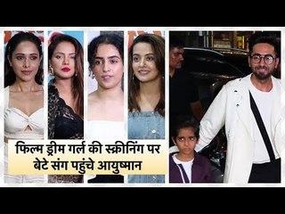 Dream Girl Movie Screening: स्क्रीनिंग पर पत्नी और बेटे संग पहुंचे आयुष्मान खुराना| Nushrat Bharucha