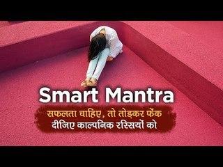Smart Mantra: सफलता चाहिए, तो तोड़कर फेंक दीजिए काल्पनिक रस्सियों को
