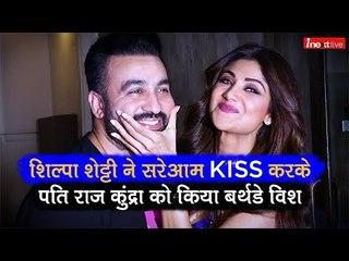 Raj Kundra Birthday Bash: Shilpa Shetty KISSES her husband Raj Kundra in public on his 44th Birthday