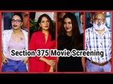 Section 375 Movie Screening   Richa Chadda   Amyra Dastur   Akshaye khanna   Saurabh Shukla