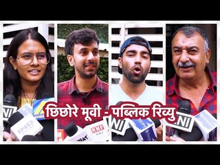 Chhichhore Public Review - जनता के बिंदास बोल | Sushant | Shraddha | Varun Sharma | Nitesh Tiwari