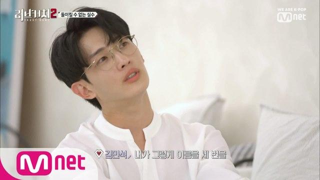 [4회] 이름 부르기 덫에 걸린 김/민/석 (보는 내가 더 환장)