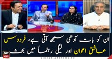 PMLN leader's emotional talk with Firdous Ashiq Awan