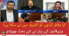 Could the federal govt control Karachi? Law Minister's statement starts new debate