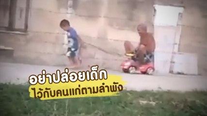 อุทาหรณ์ ! อย่าปล่อยเด็กไว้กับคนแก่ ความสนุกบังเกิดแน่ขอเตือน