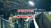온라인경마사이트 MA/892/NET 검빛경마 사설경마정보 서울경마예상