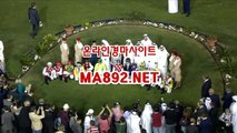 경마베팅 ▷ ◁ ma892.net ▷ ◁온라인경마 인터넷경마 일본경마사이트