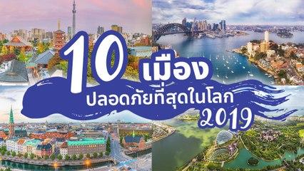 เปิดอันดับ 10 เมืองปลอดภัยที่สุดในโลก ปี 2562