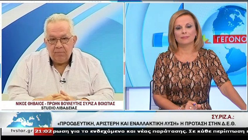 Ο πρώην Βουλευτής ΣΥΡΙΖΑ Βοιωτίας, Ν. ΘΗΒΑΙΟΣ, στο STAR Κεντρικής Ελλάδας
