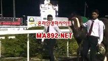 온라인경마사이트 MA^^892^^NET 서울경마예상 경마예상사이트 온라인경마사이트