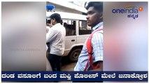 ದಂಡ ವಸೂಲಿಗೆ ಬಂದ ಮಫ್ತಿ ಪೊಲೀಸ್ ಮೇಲೆ ಜನಾಕ್ರೋಶ | Oneindia Kannada