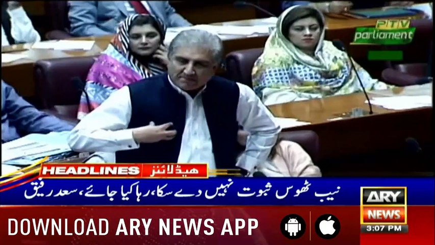 ARY News Headlines |Using 'Sindh card' does not suit Bilawal, says Qureshi| 3 PM | 13 Sep 2019