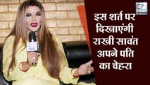 Rakhi Sawant's Condition To Unveil Her Husband's Face