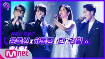 '희망을 외치다' 윤종신x하동균x린x김필  @파이널 신곡 대전