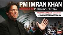 PM Imran Khan address to Kashmir solidarity rally in AJK