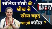 Sonia Gandhi की सीख से पटरी पर आएगी Congress Party ?   वनइंडिया हिंदी
