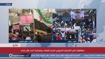"""الآلاف يجددون التظاهر في الشمال السوري: """"الثورة مستمرة ويسقط الأسد"""""""