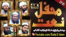 Mahfal E Nat EP:01 - محفل نعت قسط نمبر 1- Sada E Islam Studio Peshawar-Pashto 1st Ever Nat Mahfal