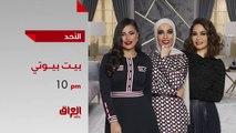 بيت بيوتي..بيت المرأة العراقية الأول يعود إليكم من جديد على MBC العراق