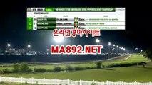 온라인경마사이트 % MA892.NET % 온라인경마사이트 인터넷경마사이트 일본경마사이트