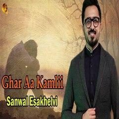 Ghar Aa Kamlii -  Sanwal Esakhelvi Song -  Gaane Shaane_