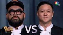 เชฟพฤกษ์ vs เชฟอ๊อฟ ใครจะเป็นเชฟกระทะเหล็กคนใหม่ ใน The Next Iron Chef