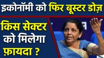 Ecomomic Reform के लिए वित्त मंत्री Nirmala Sitharaman ने किए कई बड़े ऐलान | वनइंडिया हिन्दी