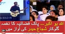 Shuja Haider sings PAF song 'Allah u Akbar'
