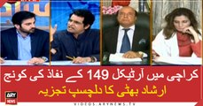Irshad Bhatti comments over Centre's plan to invoke Article 149 in Karachi
