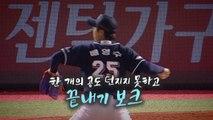 [영상] 프로야구 명장면 / YTN